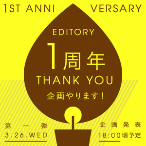 EDITORY 1周年THANK YOU企画!!